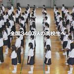 CM「東進 340万人の高校生へ」の曲「アイデンティティ / サカナクション」