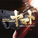映画「SPACE BATTLESHIP ヤマト」の挿入歌 「YAMATO ~無限に広がる大宇宙~ / Yucca(ユッカ)」