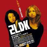 映画「2LDK」のエンディング曲「隣人に光が差すとき / 安藤裕子」