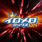 CM「いろメロミックスDX」の曲「TEXAS / 安藤裕子」