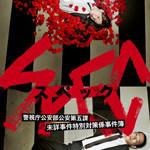 ドラマ「SPEC(スペック)」の主題歌 「NAMInoYUKUSAKI 波のゆくさき / THE RiCECOOKERS」