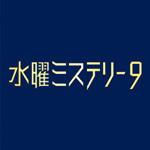 ドラマ「水曜ミステリー9」のエンディング曲「栞(しおり) / ジャンク フジヤマ」