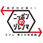 「ニッポンのジレンマ」のテーマ曲「The Long Goodbye / Gotch(ゴッチ)」