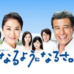 ドラマ「なるようになるさ。」の主題歌「バラッド / 指田郁也」