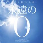 映画「永遠の0(ゼロ)」の主題歌「蛍 / サザンオールスターズ」