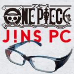 CM「JINS PC ONE PIECE ワンピースモデル」の曲「CMオリジナル曲 / 作曲:Eric Zay(エリック・ゼイ) 歌:Joe Trombino」