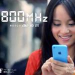 CM「au 4G LTE 800MHz 驚きの速さ。驚きのツナガリへ。」の曲「CMオリジナル曲」