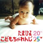 CM「たまひよ20周年 こどもちゃれんじ25周年」の曲「一千一秒 / 熊木杏里」