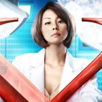 ドラマ「ドクターX 外科医・大門未知子」の主題歌「Bi-Li-Li Emotion / Superfly(スーパーフライ)」