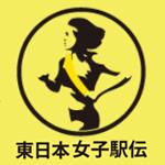 「第29回東日本女子駅伝」の大会応援曲「エメラルドの丘 / moumoon(ムームーン)」