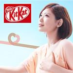 CM「KitKat キットカット」の曲「ありがとうの輪 / 絢香」