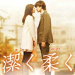 映画「潔く柔く」の主題歌「かげろう / 斉藤和義」