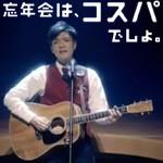 CM「ホットペッパーグルメ 忘年会」の曲「生きとし生ける物へ / 森山直太朗」
