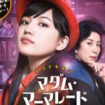 映画「マダム・マーマレードの異常な謎」の主題歌「Death Disco / SEKAI NO OWARI」