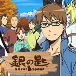 アニメ「銀の匙 Silver Spoon 第2期」のエンディング曲「オトノナルホウヘ→ / Goose house(グースハウス)」