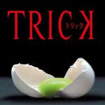 ドラマ「TRICK(トリック)」の主題歌「月光 / 鬼束ちひろ」