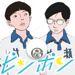 アニメ「ピンポン」のエンディング曲「僕らについて / メレンゲ」