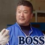 CM「SUNTORY サントリー BOSS 野球用具係」の曲「青春の影 / チューリップ」