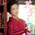 hanako-ayaka