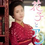 ドラマ「花子とアン」の主題歌「にじいろ / 絢香」