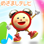 「めざましテレビ」の土曜テーマ曲「きみ / 遊助(ゆうすけ)」