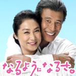 ドラマ「なるようになるさ。シーズン2」の主題歌「hello / 指田郁也」