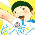 アニメ「ピンポン」のオープニング曲「唯一人 / 爆弾ジョニー」