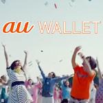CM「au WALLET」の曲「Sugar Baby Love(シュガー・ベイビー・ラヴ)/ Rubettes」
