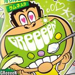 CM「ガリガリ君」の曲「SAKAMOTO / GReeeeN(グリーン)」