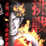 ボクシング「IBF世界フライ級タイトルマッチ 3階級制覇失敗(2014.5.7)井岡一翔」の入場曲「IRON HORSE / AK-69」