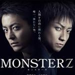 映画「MONSTERZ モンスターズ」の予告CM曲「ONLY BLOOD / BOOM BOOM SATELLITES(ブンブンサテライツ)」