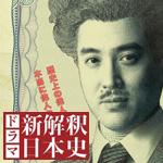 ドラマ「新解釈・日本史」の主題歌「ピーナッツバター / 石崎ひゅーい」
