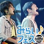 CM「NISSAY 日本生命 みらいフェス」の曲「ヒカレ・with you・虹 / ゆず」