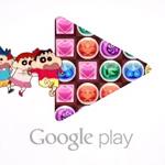 CM「Google Play グーグルプレイ」の曲「Rainbow Man(レインボー・マン)/ Busy P feat. Murs」