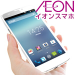 CM「AEON イオンスマホ」の曲「HAPPY HAPPY BIRTHDAY / DREAMS COME TRUE」