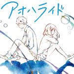 アニメ「アオハライド」のエンディング曲「ブルー / フジファブリック」