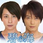 ドラマ「碧の海 ~LONG SUMMER~」の主題歌「消せない約束 / fumika」