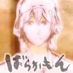 アニメ「ばらかもん」のエンディング曲「Innocence / NoisyCell(ノイジーセル)」