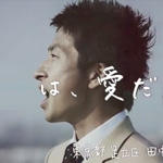 CM「センチュリー21」の曲「明日への星 / 高橋優」