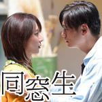 ドラマ「同窓生~人は、三度、恋をする~」の挿入歌「本当の恋 / May J.(メイ・ジェイ)」
