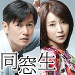 ドラマ「同窓生~人は、三度、恋をする~」の主題歌「楽園 / メレンゲ」
