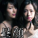 ドラマ「昼顔 ~平日午後3時の恋人たち」の主題歌「他人の関係 feat.SOIL & PIMP SESSIONS / 一青窈(ひととよう)」