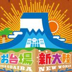 CM「お台場新大陸2014」の曲「NEW HORIZON / EXILE(エグザイル)」