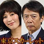 ドラマ「東京スカーレット~警視庁NS係」の主題歌「I'm Scarlet / moumoon(ムームーン)」