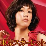 ドラマ「東京スカーレット~警視庁NS係」のオープニング曲「リスタート / wacci(ワッチ)」