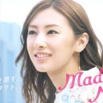CM「SEED シードコンタクトレンズ(北川景子)」の曲「ラッキーガール / Chara(チャラ)」