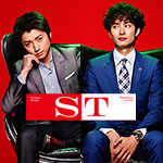 ドラマ「ST 赤と白の捜査ファイル」の主題歌「太陽 / ファンキー加藤」