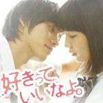映画「好きっていいなよ。」の主題歌「Happily(ハッピリー)/ ONE DIRECTION(ワン・ダイレクション)」