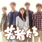 ドラマ「若者たち2014」の主題歌「若者たち / 森山直太朗」