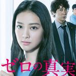ドラマ「ゼロの真実~監察医・松本真央」の主題歌「パズル / 湘南乃風」